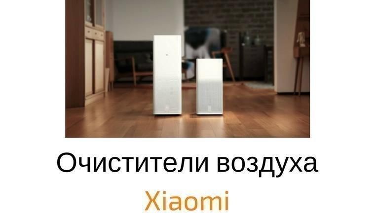 Обзор Xiaomi Mi Air Purifier 3 очистителя воздуха — Отзывы TehnObzor