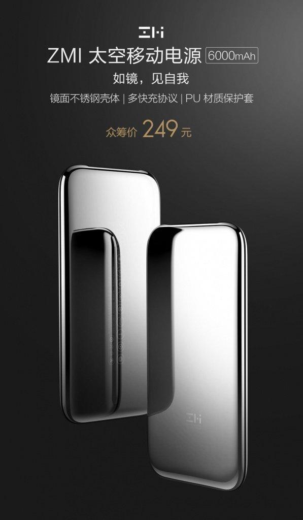 Новый внешний аккумулятор ZMI Space Mobile Power Bank