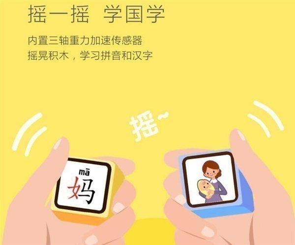 Игрушка Xiaomi