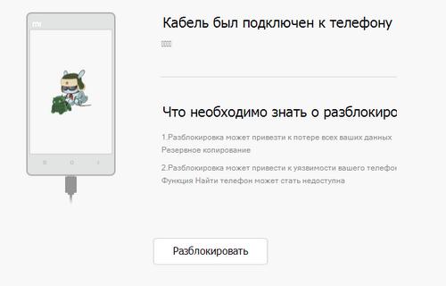 Разблокировка Bootloader на Xiaomi
