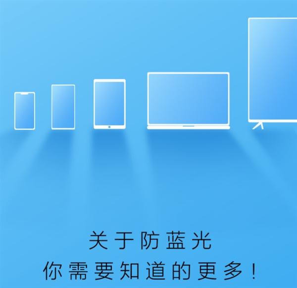 Эффективная защита зрения от Xiaomi