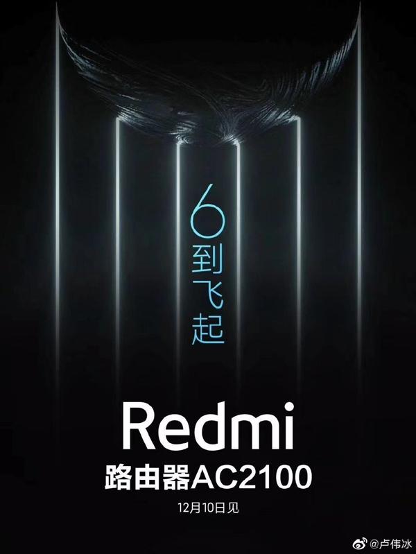 Маршрутизатор Redmi