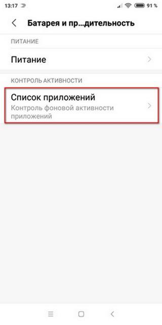 Меню «Список приложений» на телефоне Ксиаоми