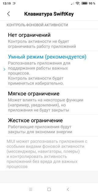 Функция «Умный режим» на смартфоне Ксиаоми