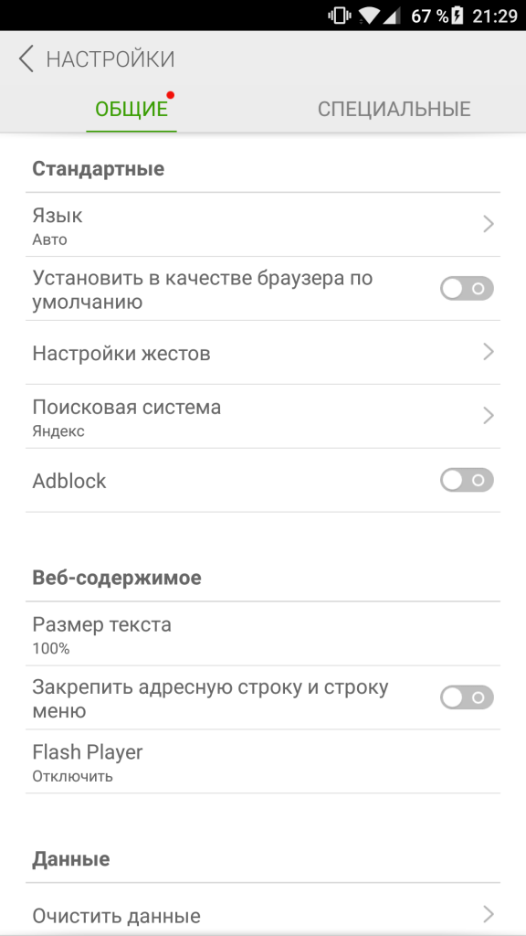 Скриншот Dolphin Browser