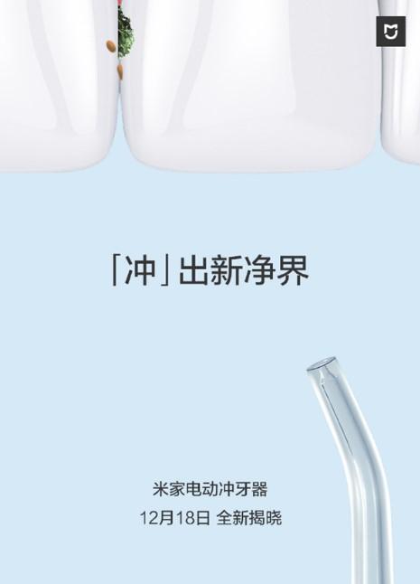 Новинка Xiaomi Mijia