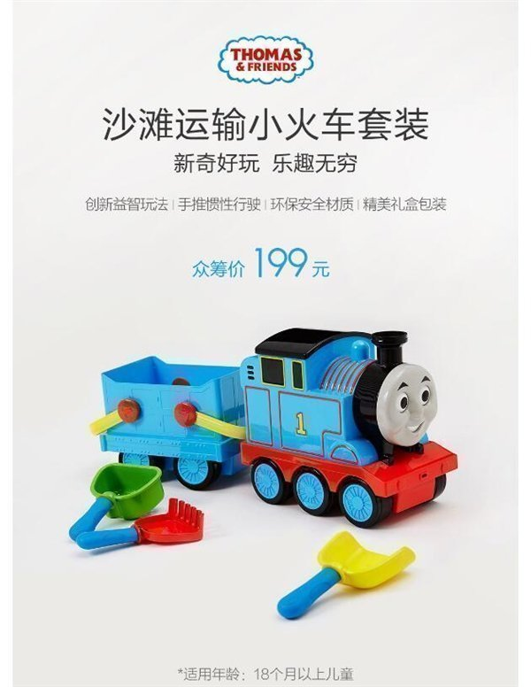 Детский паровозик Xiaomi Thomas Transport Small Train