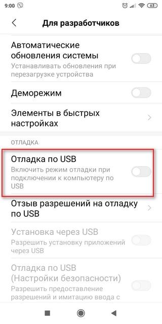 Включение опции отладки по USB на Сяоми Редми Ноут 8