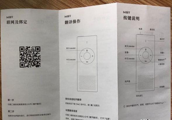 Инструкция к переводчику Xiaomi Konjac AI Translator