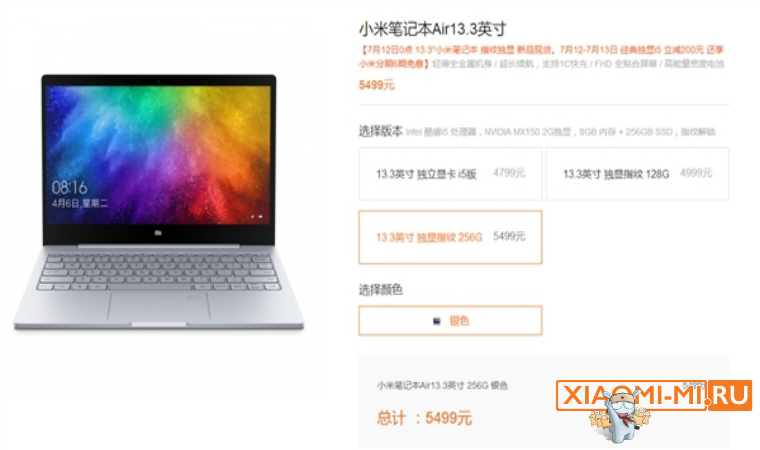 Стоимость Xiaomi Mi Notebook Air 13,3