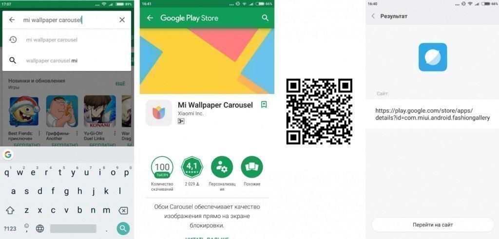 Карусель Xiaomi что это за приложение, как скачать Mi