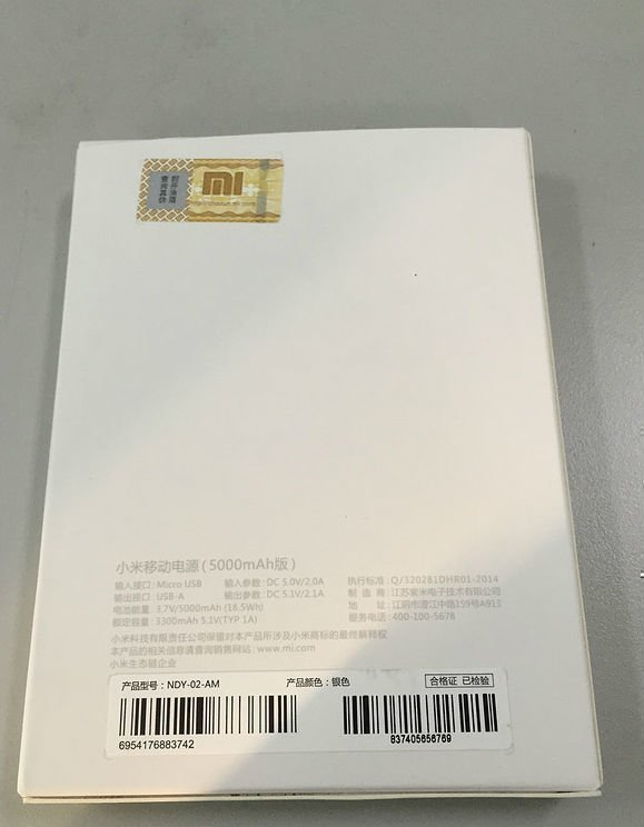 Xiaomi Mi PowerBank Slim 5000 mAh в коробке