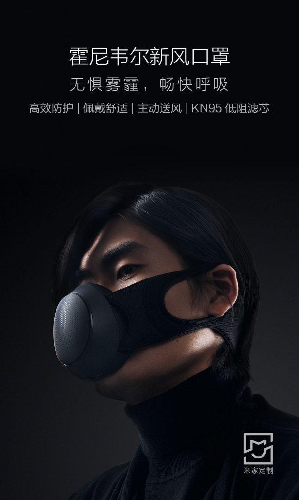 Новый респиратор Xiaomi MiJia Honeywell Fresh Air Mask